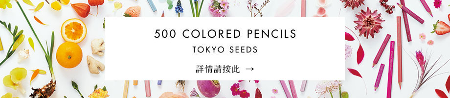 500 COLORED PENCILS TOKYO SEEDS